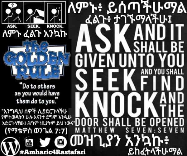 ASK2 Matthew 7-7