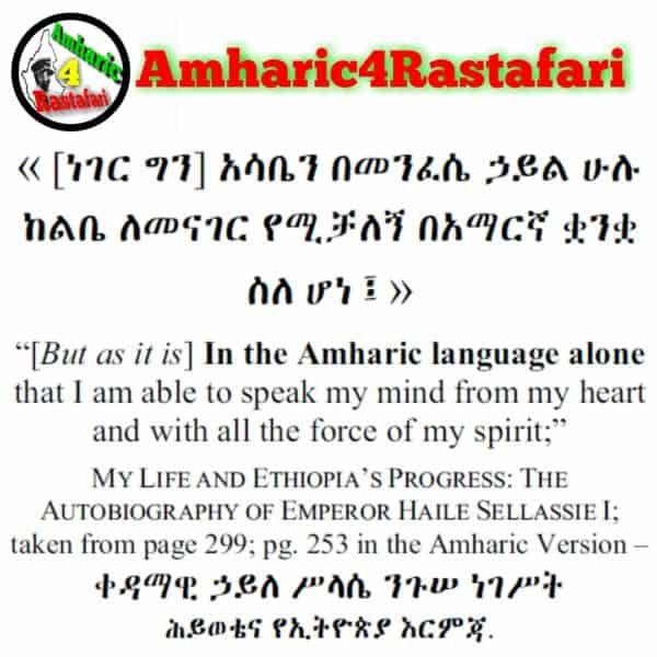 Amharic4Rastafari-Instagram