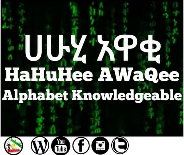 Amharic4Rastafari learn Amharic