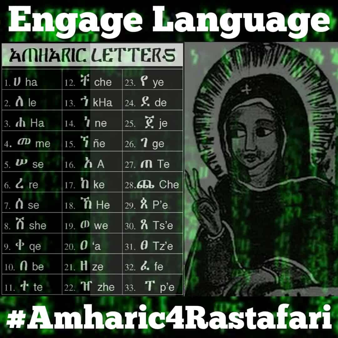Amharic AlphaBet | 33rd Degree Lesson
