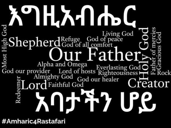 Our Father Amharic4Rastafari