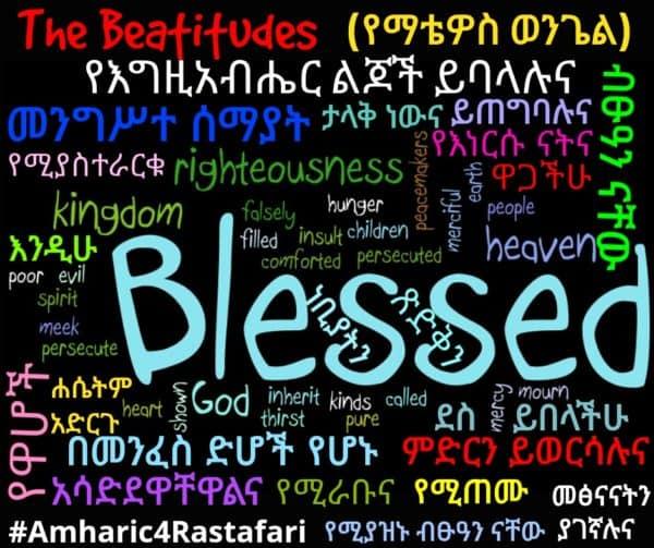 The Beatitudes In Amharic and English (St Matthew 5v3-11) | (Reggae Archive)