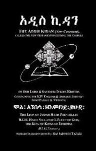 ADDIS KIDAN – the Amharic New Testament Ethiopian Bible & English KJV; A Parallel Bible Version