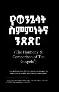 amharic_harmony_comparison_of_the_gospels