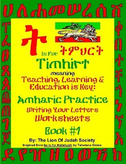 Free PDF Book | Amharic Writing Practice Workbook by The LOJ Society