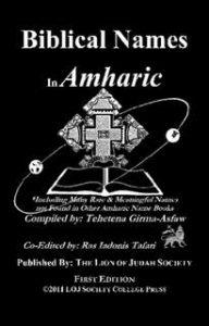 Free PDF Book | Biblical Names In Amharic