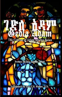 GEDLA ADAM: The Combat of Adam Against Satan; The Book of Adam & Eve translated by Rev. S.C. Malan, D.D.