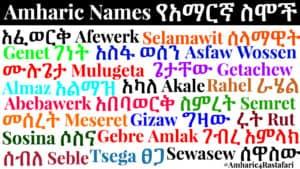 Amharic Names - Ethiopian Names
