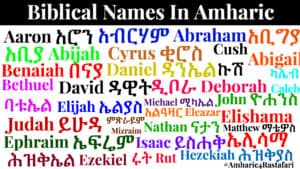 Biblical Names In Amharic - Ethiopian Names In The Bible